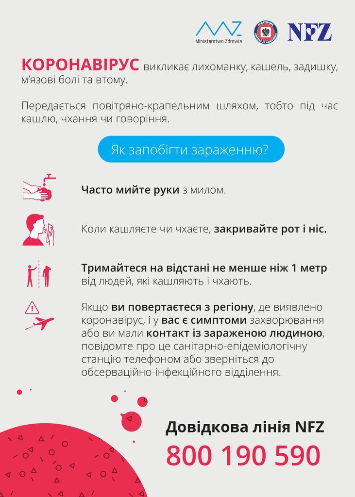 Plakat_UA_Koronawirus.jpeg